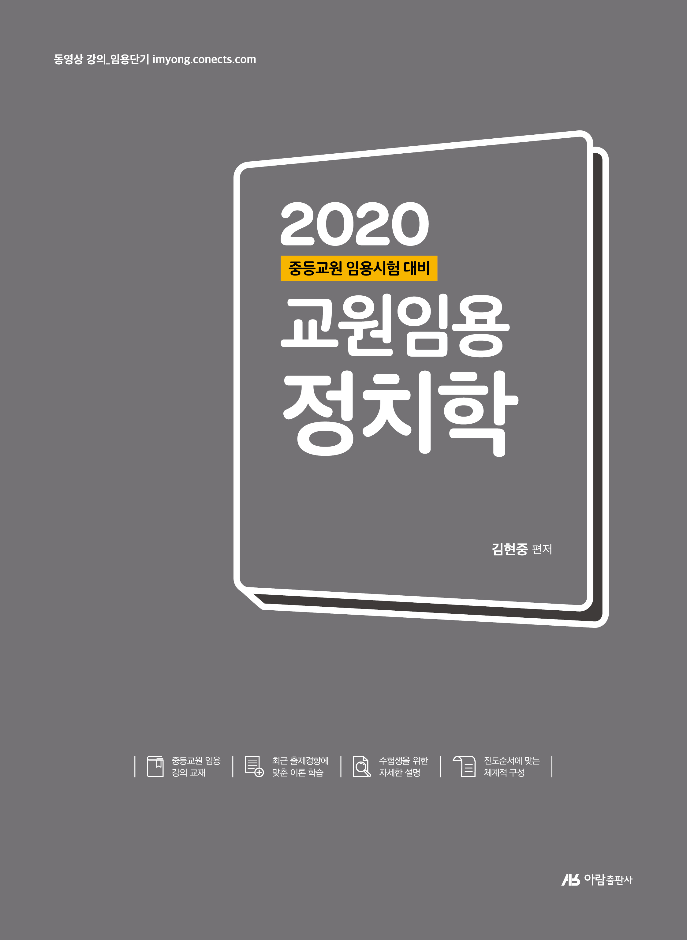 2020 중등교원 임용시험대비 정치