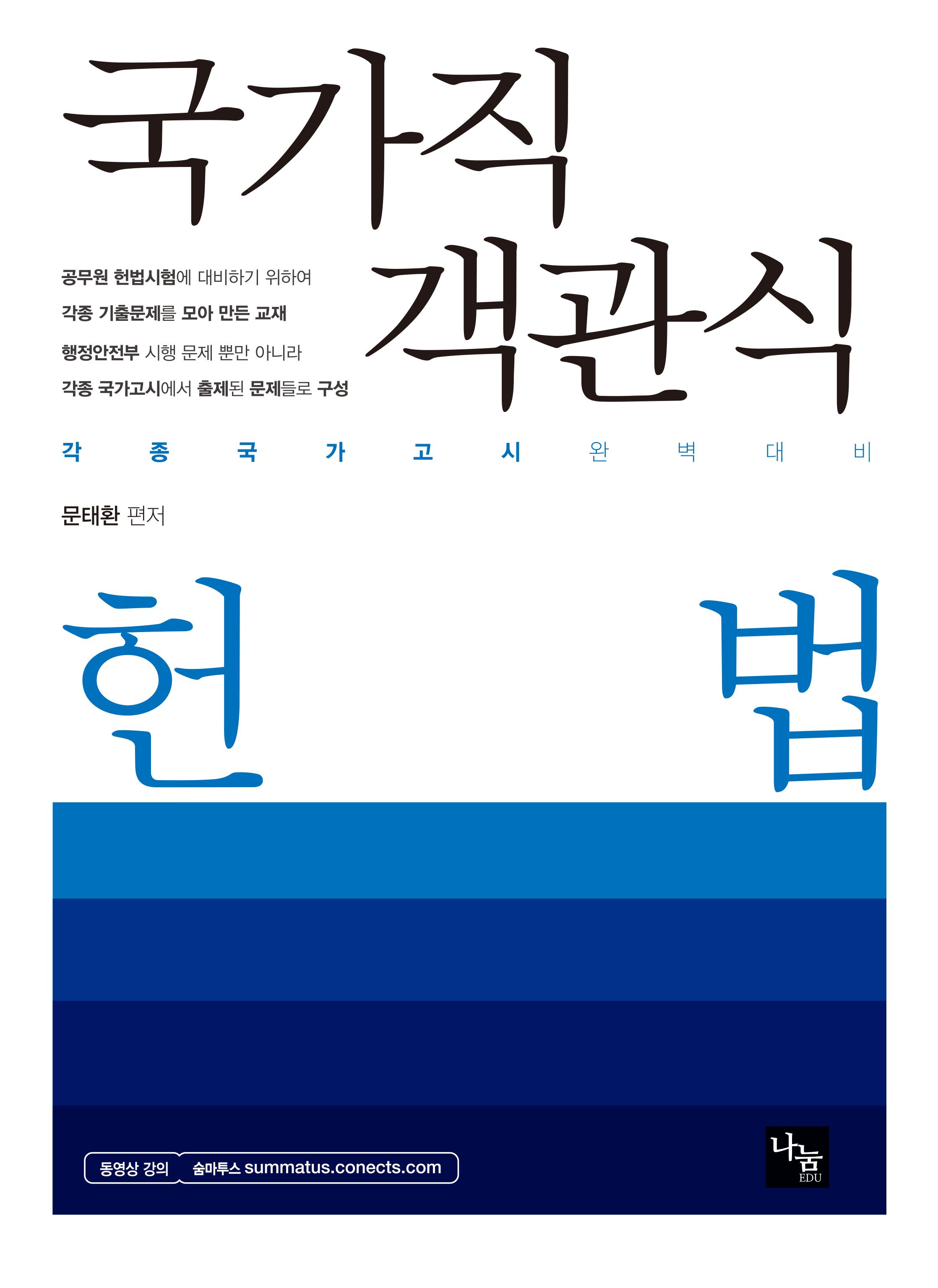 2019 문태환 국가직 객관식 헌법
