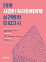 2019 사경인 프레임회계학 실전동형 모의고사