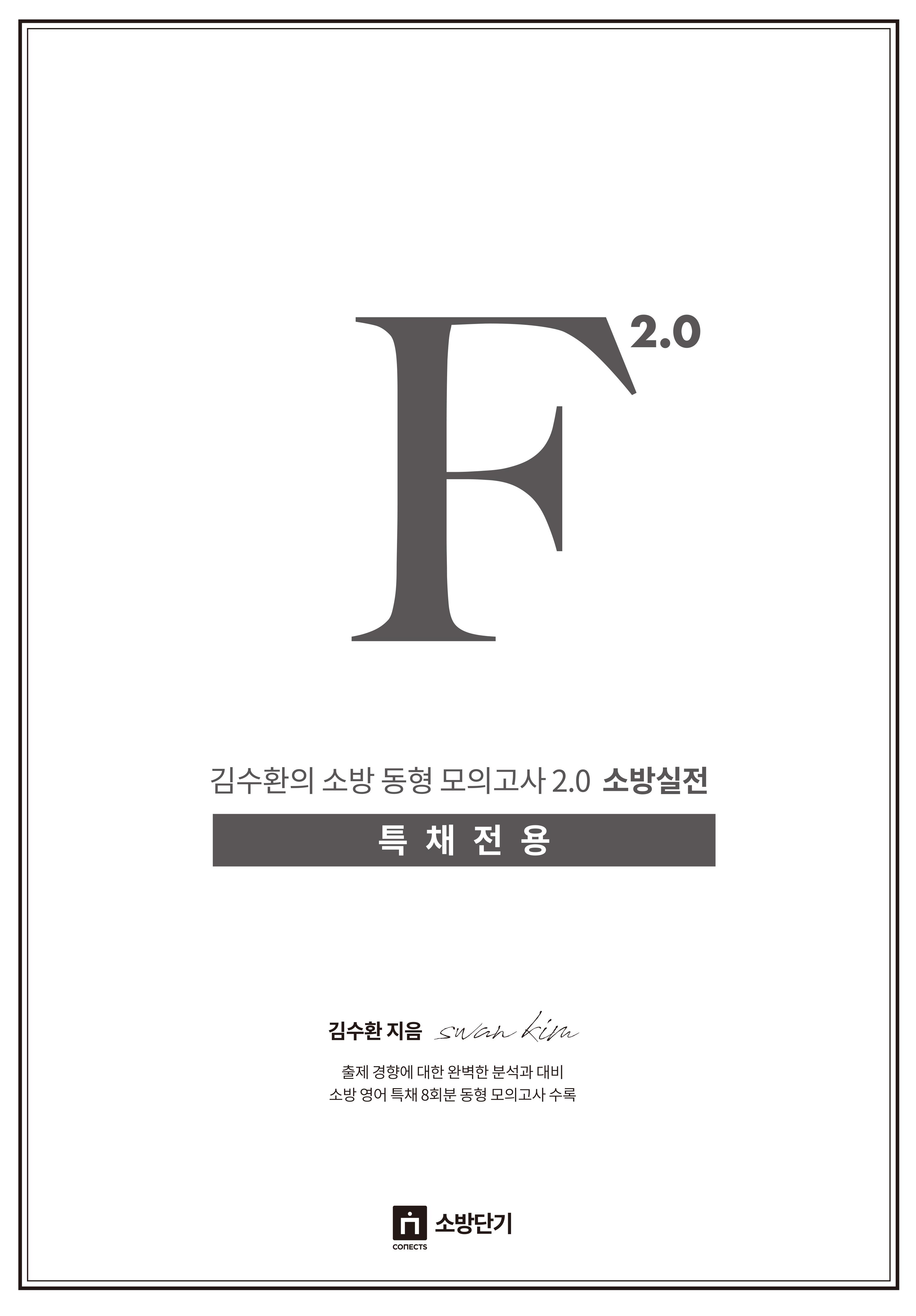 김수환의 소방 동형모의고사 F 2.0 소방실전 [특채전용]