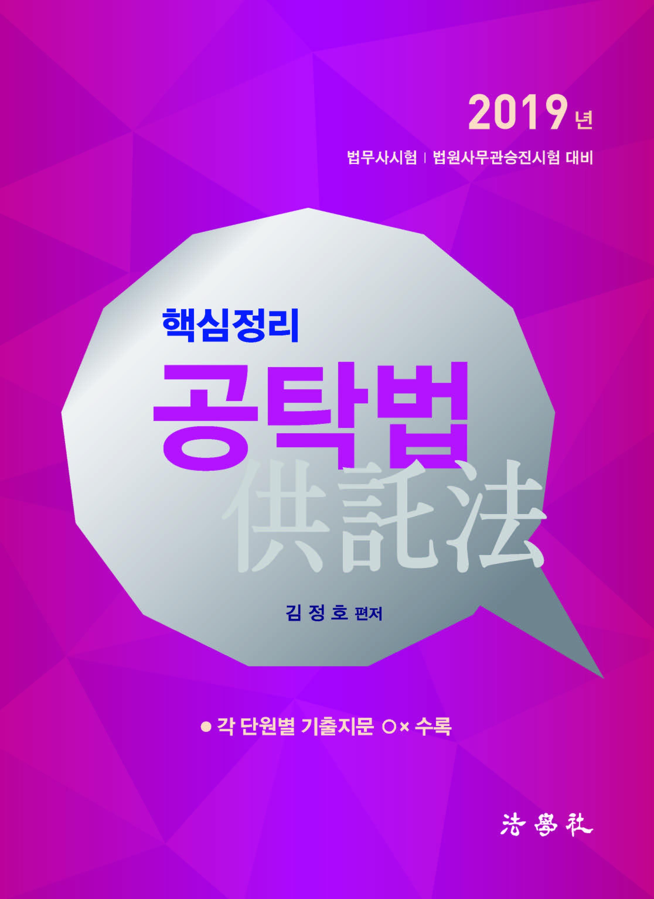 [법무사] 2019년 핵심정리 공탁법_김정호