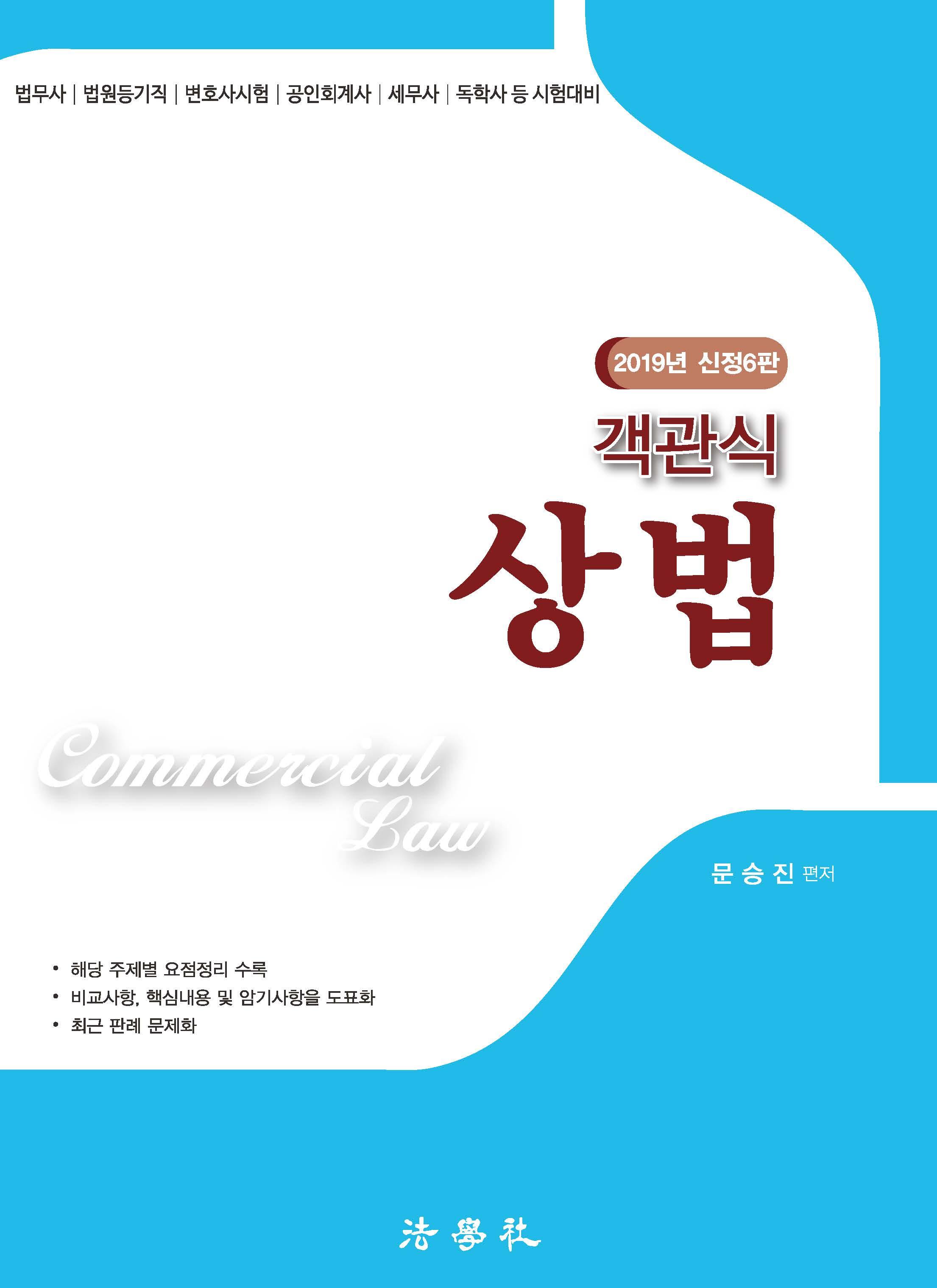 2019 신정6판 객관식 상법(문승진저)