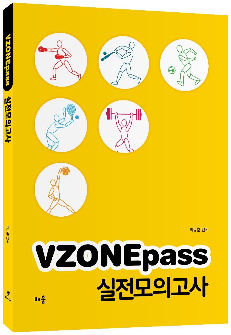2020 VZONEpass 실전모의고사_일시품절 9/24-25 재입고 예정