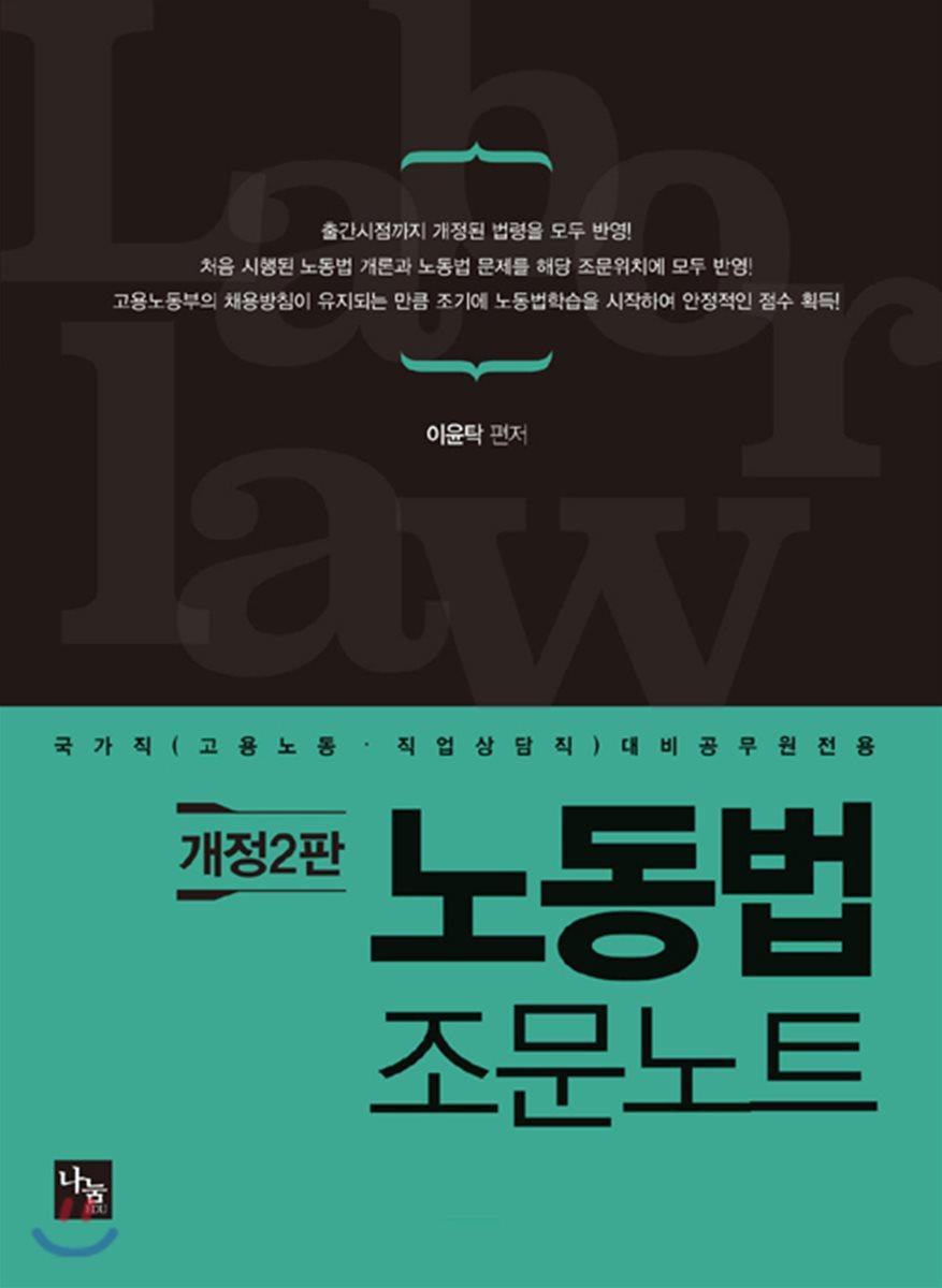 2019 이윤탁 노동법 조문노트(개정판)