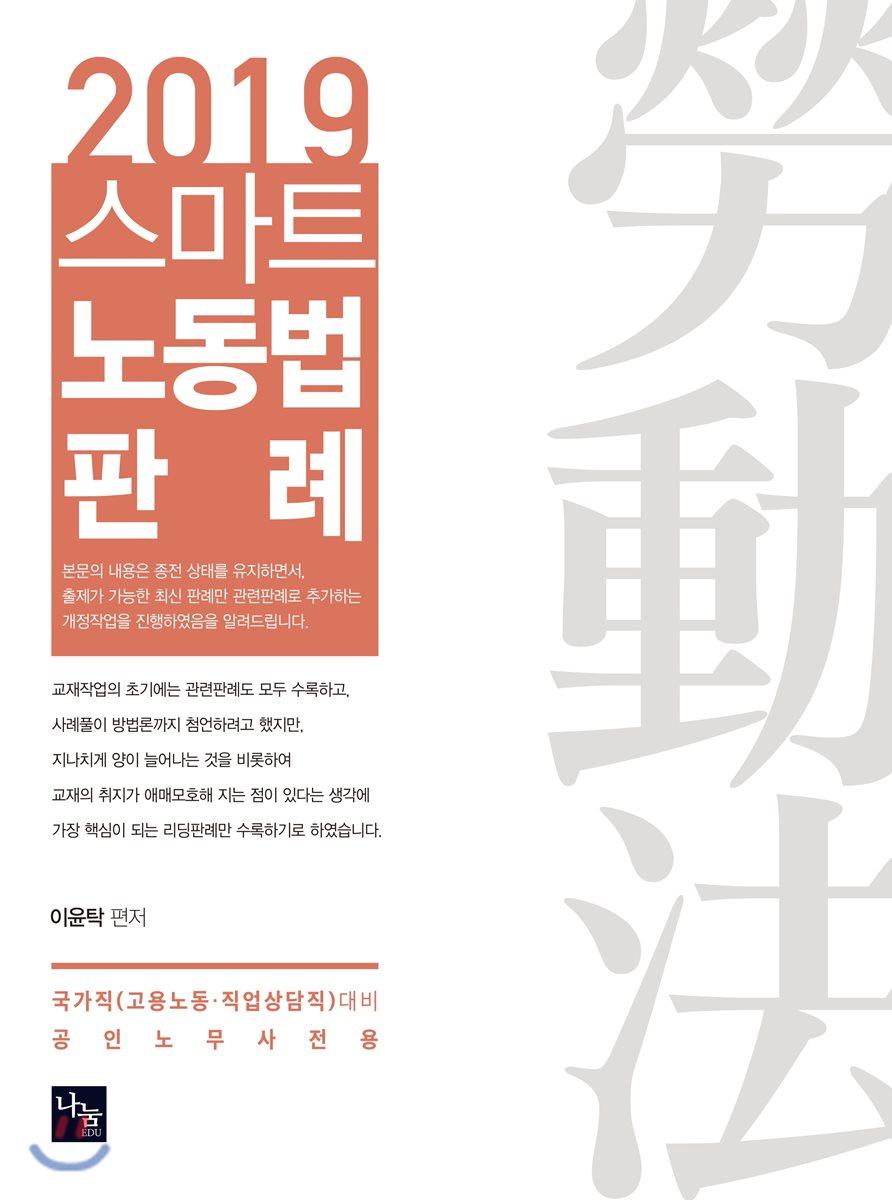 2019 이윤탁 스마트 노동법 판례
