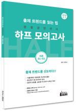 문동균 한국사 하프 모의고사