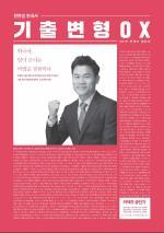 2019 전한길 한국사 기출변형 OX