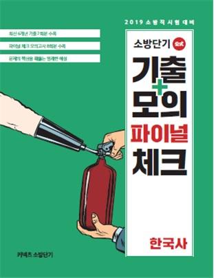 2019 소방단기 기출+모의 파이널체크 한국사