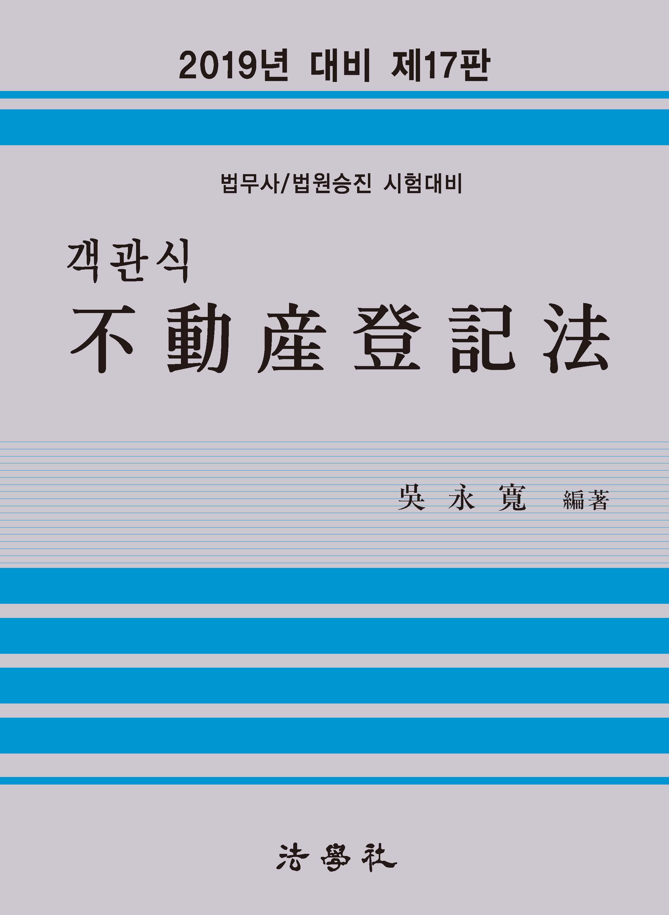 [법무사] 2019 객관식 부동산등기법 제17판 (오영관저)