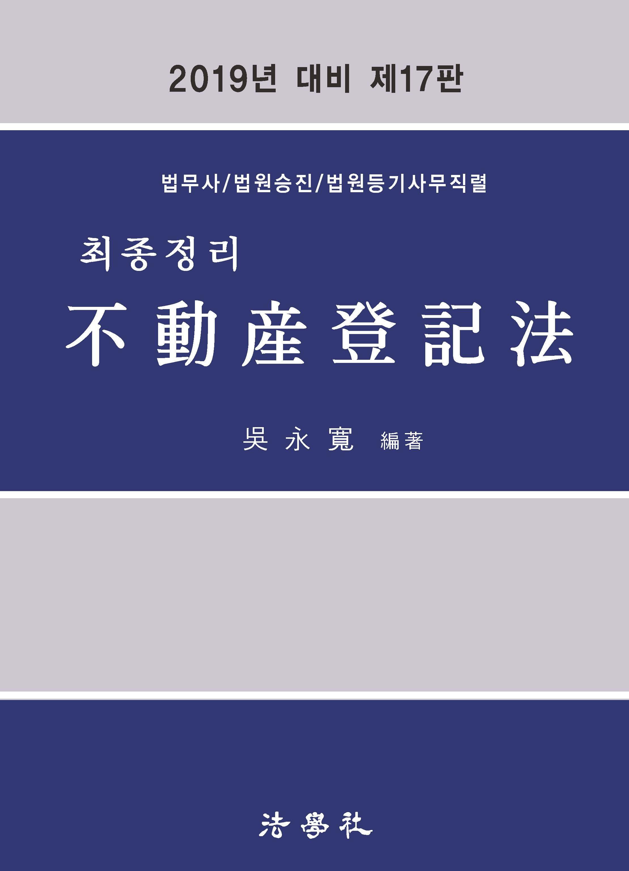 [법무사] 2019년 대비 최종정리 부동산등기법 제17판(오영관저)