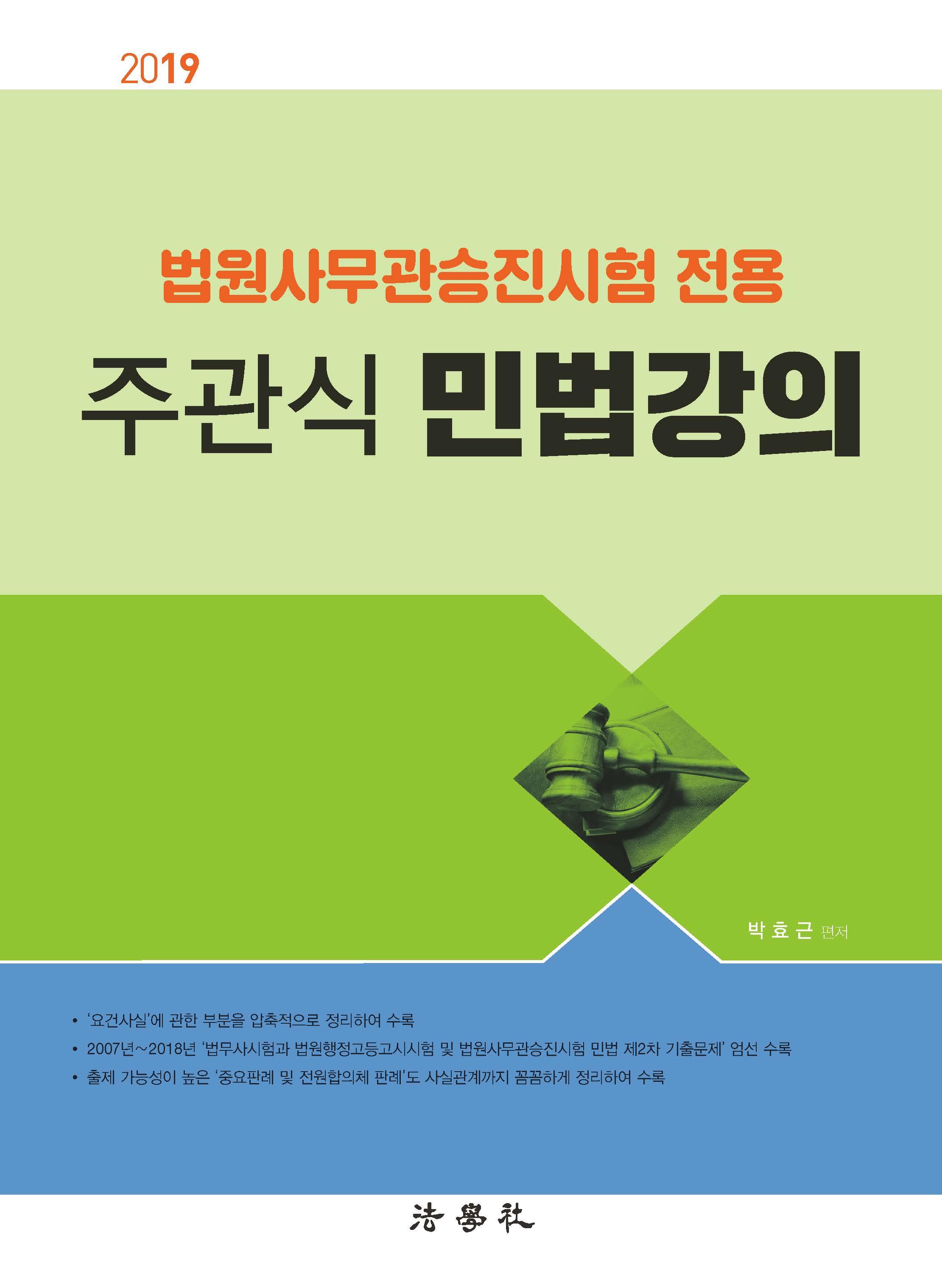 2019 법원사무관승진시험 전용 주관식 민법강의