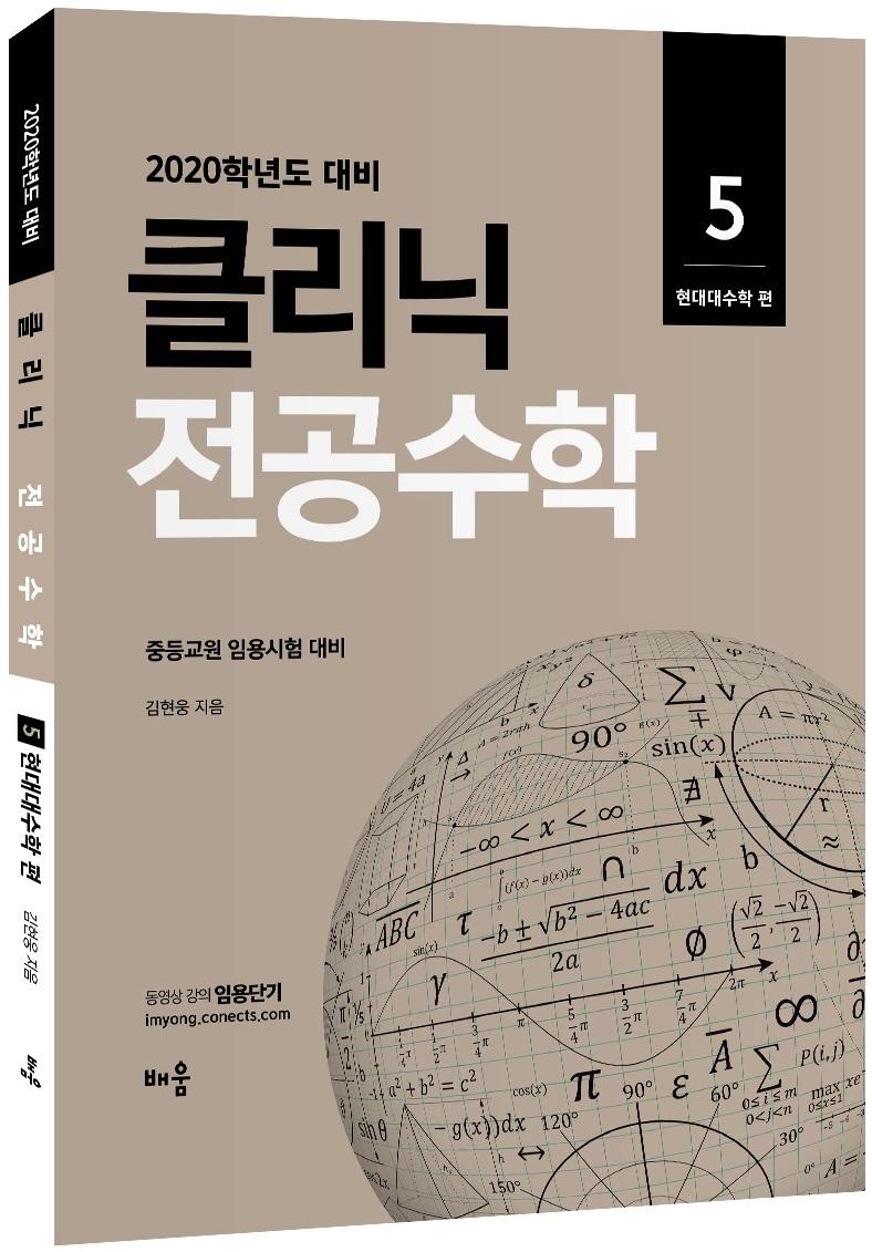 2020 클리닉 전공수학 5 : 현대대수학 편