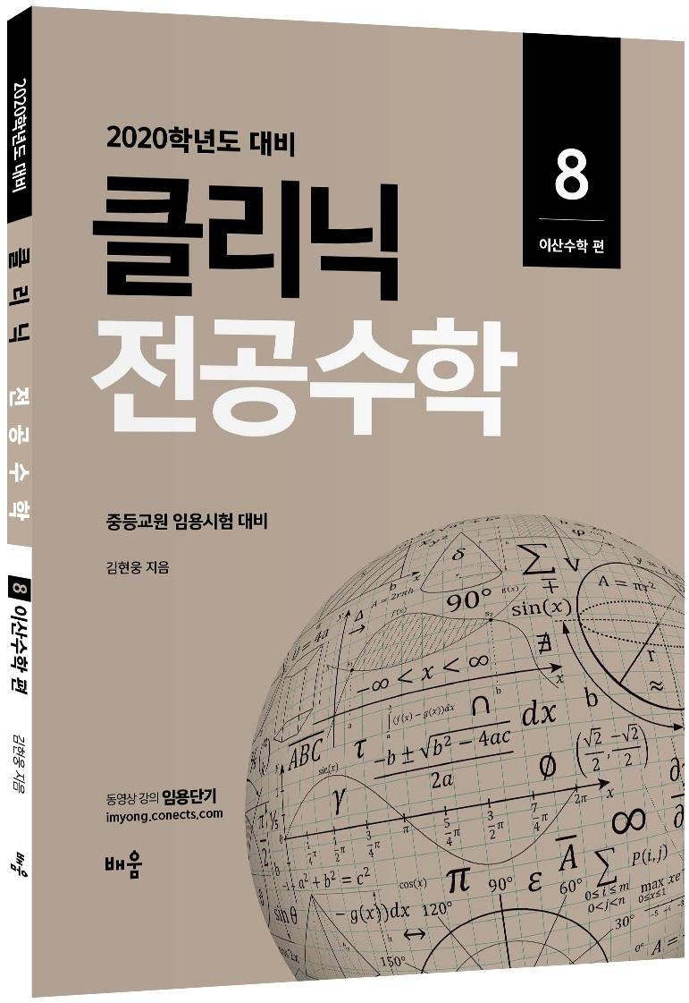 2020 클리닉 전공수학 8 : 이산수학 편