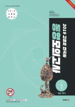 2019 고종훈 한국사 동형모의고사 (시즌1)