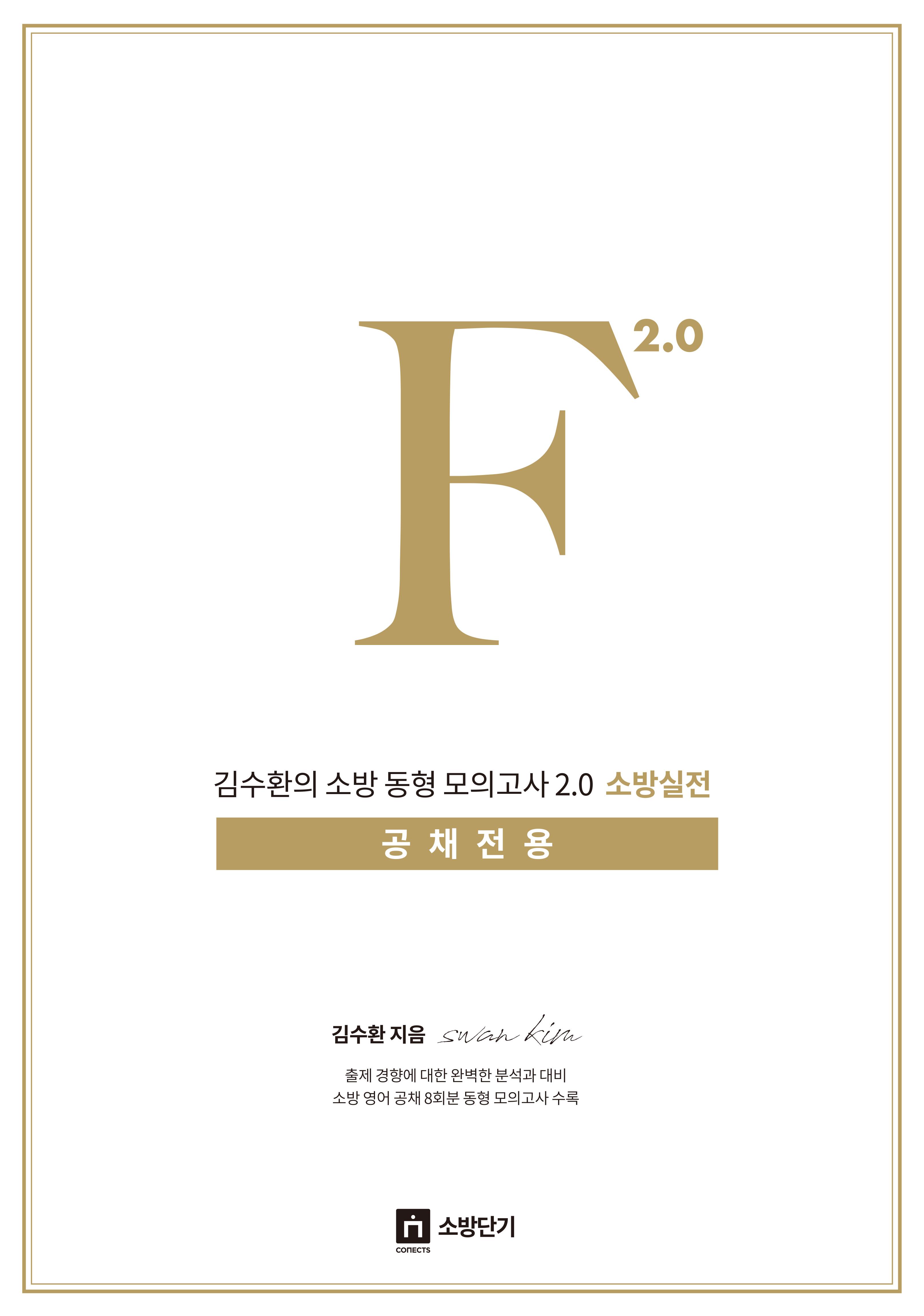 김수환의 소방 동형모의고사 F 2.0 소방실전 [공채전용]