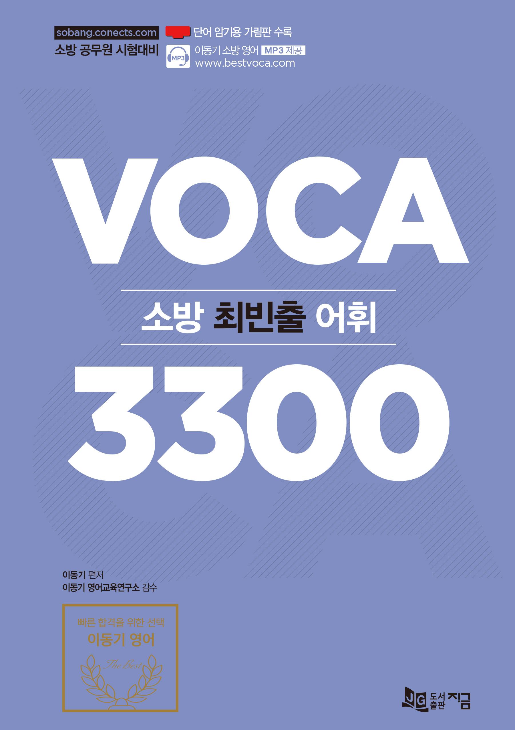 2019 이동기 소방 최빈출 어휘 3300