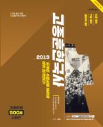 2019 고종훈 한국사 기출변형 500제 심화편