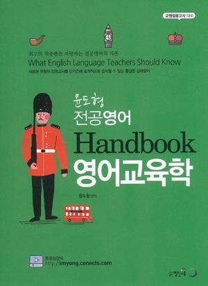 2020 윤도형 전공영어 HandBook 영어교육학