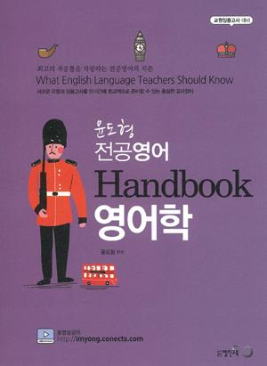 2020 윤도형 전공영어 HandBook 영어학
