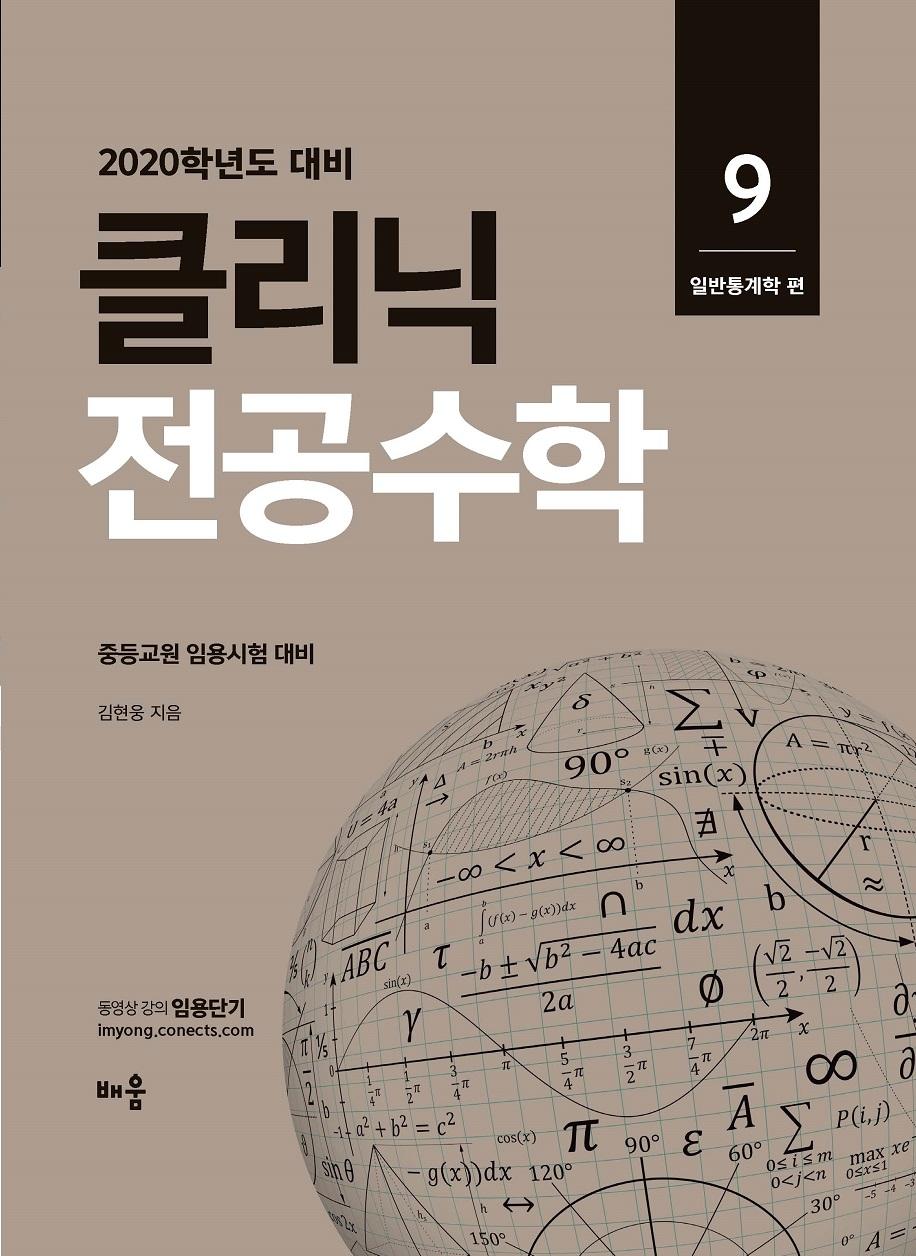 2020 클리닉 전공수학 9 : 일반통계학 편