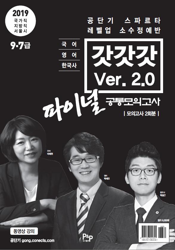 2019 갓갓갓 ver2.0 국영한 파이널 공통모의고사