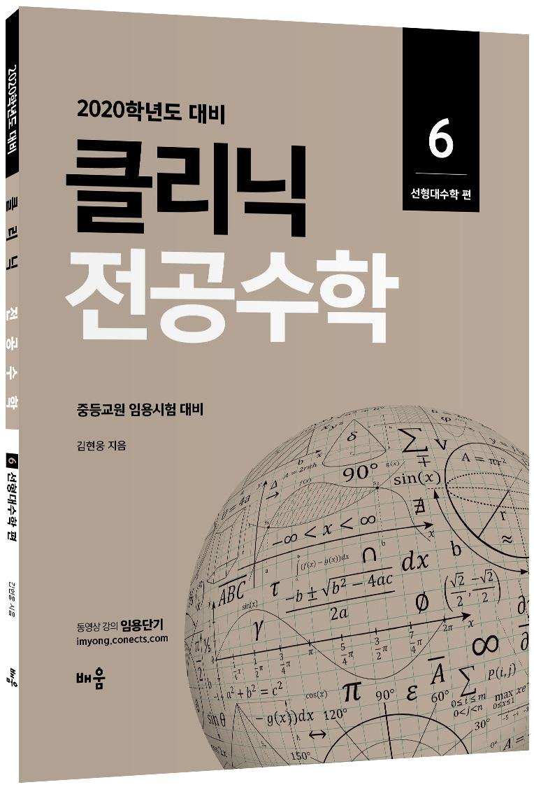 2020 클리닉 전공수학 6 : 선형대수학 편