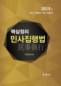 [법무사] 2019년 핵심정리 민사집행법 (김정호 저)