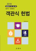 [법무사] 2019 객관식 헌법 (문태환 저)