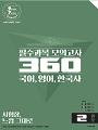 2019 필수과목 모의고사 360 2월호