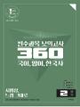 2019 필수과목 모의고사 360 2월호 - 국어, 영어, 한국사