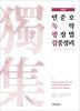 2019 민준호 독학 행정법 집중정리