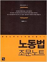 [노무사단기] 2018 공인노무사 노동법 조문노트