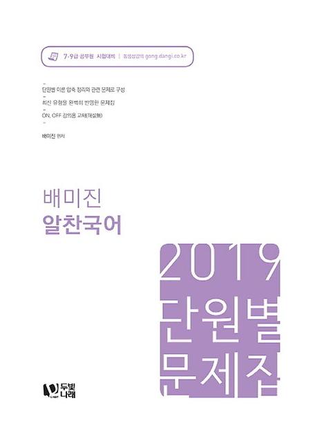 2019 배미진 알찬국어 단원별 문제집