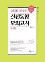 2019 오정화 회계학 실전동형 모의고사 (전2권)