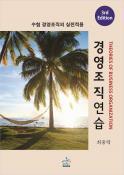[노무사단기] 경영조직연습 (3판)
