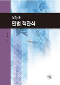 [노무사단기] 노무사 민법 객관식