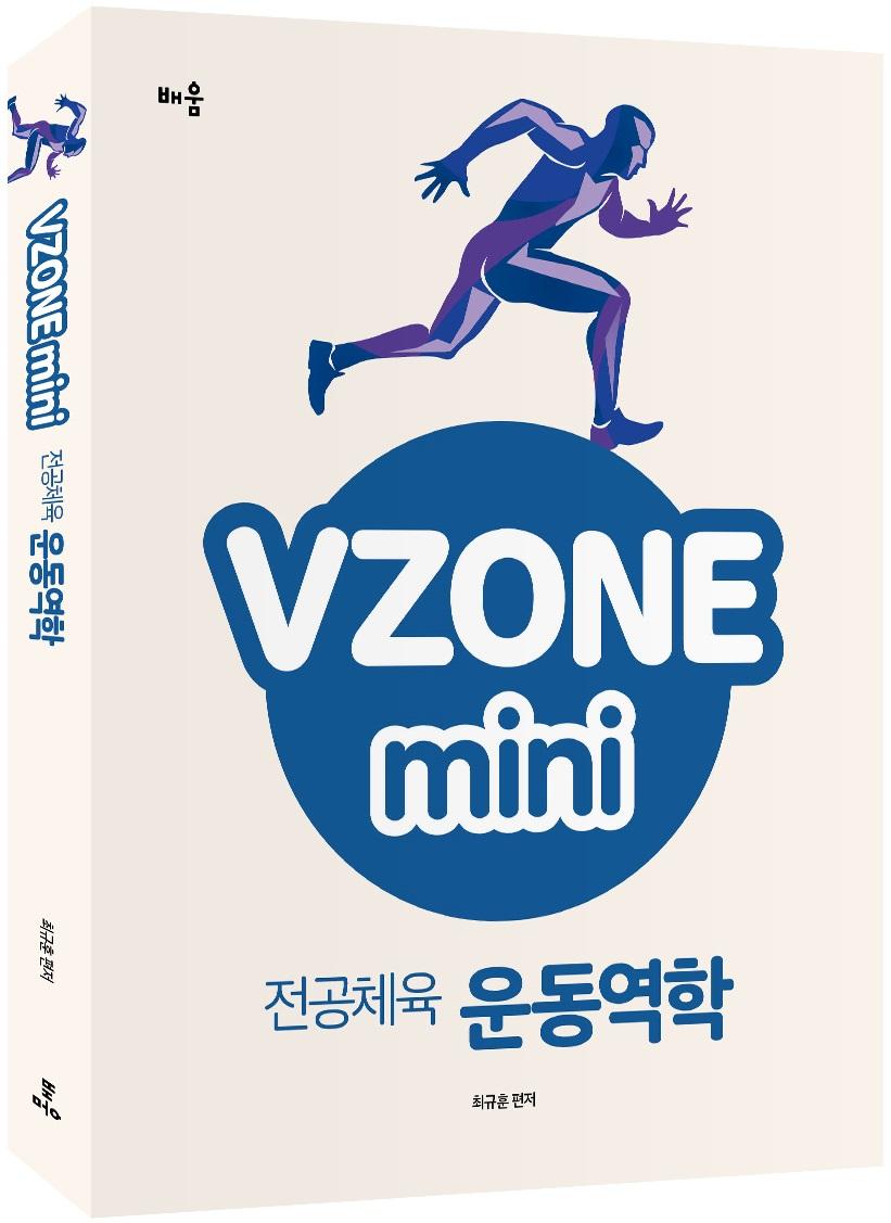 VZONEmini 전공체육 운동역학