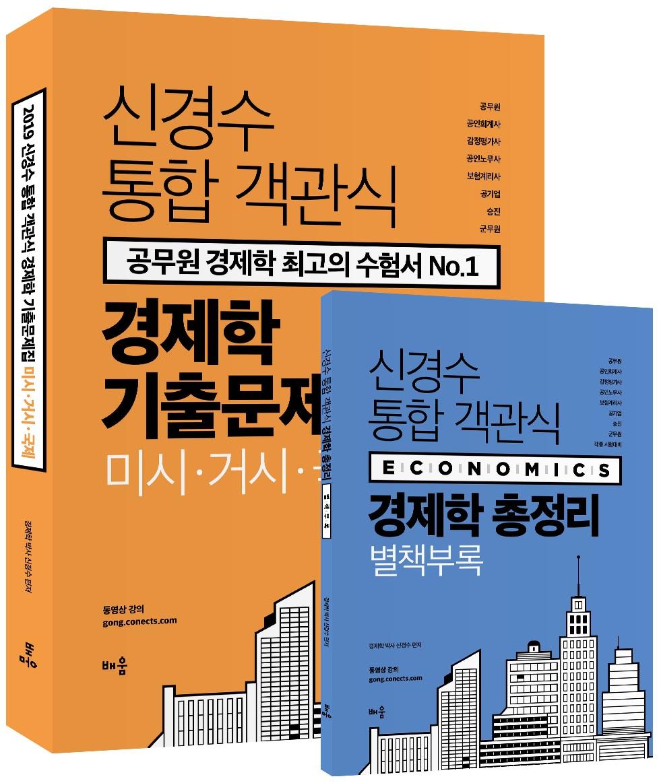 [노무사단기] 2019 신경수 통합 객관식 경제학 기출문제집(전3권)