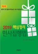 [법무사] 2019 핵심정리 민사집행법 (한봉상 저)