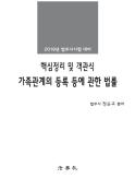 [법무사] 2019 핵심정리 및 객관식 가족관계의 등록 등에 의한 법률