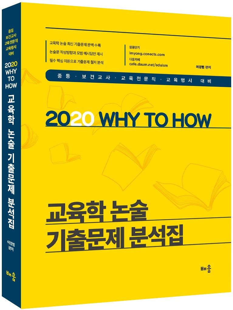 2020 Why to How 교육학 논술 기출문제 분석집