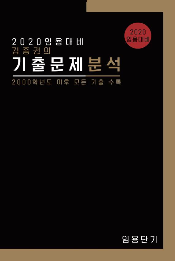 2020 김종권의 전공역사 기출문제 분석집