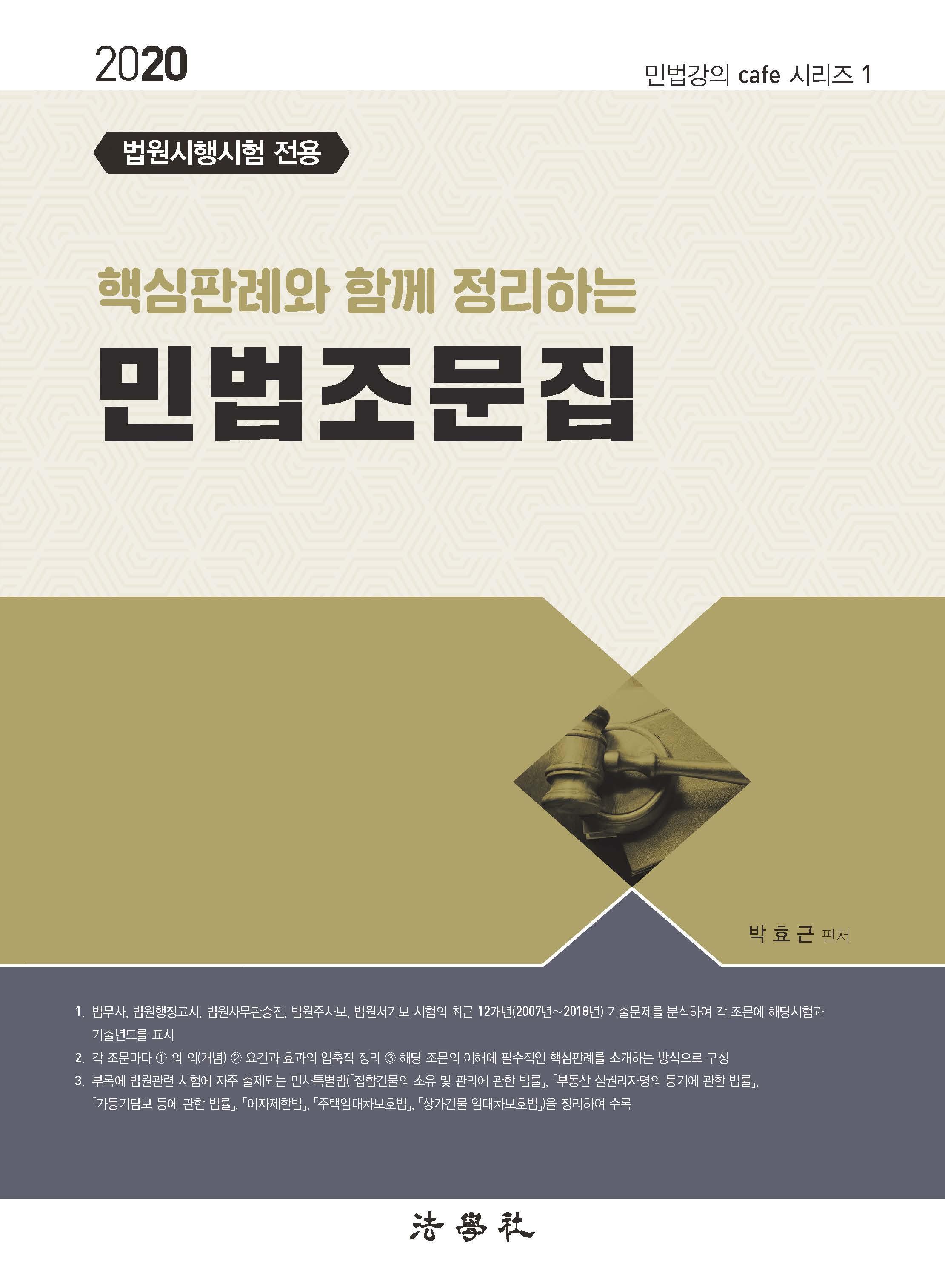 [법무사] 2020 핵심판례와 함께 정리하는 민법조문집 (박효근저)