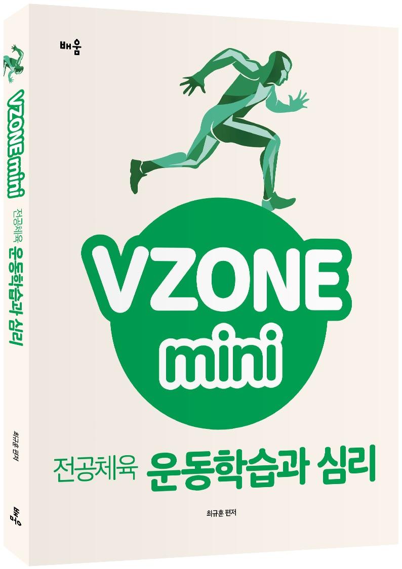 VZONEmini 운동학습과 심리
