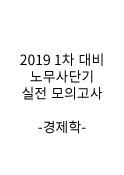 노무사단기 2019 1차대비 실전 모의고사(경제학)