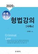 [법무사] 2020 판례중심 형법강의[사례편] (오제현저)