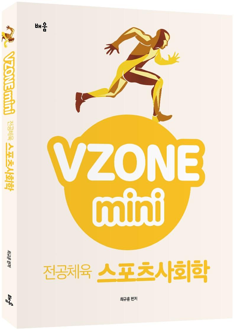 VZONEmini 스포츠사회학