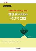 [법원행시] 2019 법원행정고등고시 A to Z 법행 Solution 객관식 민법_박효근
