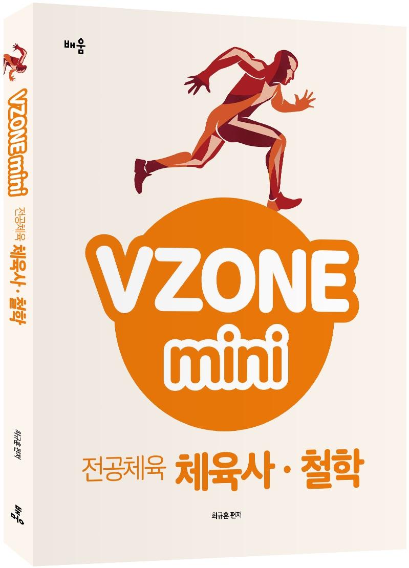 VZONEmini 전공체육 체육사·철학