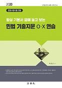 [법무사] 2020 항상 기본서 옆에 놓고 보는 민법 기출지문 OX 연습_박효근